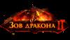 Пополнение Зов дракона 2 за Webmoney