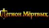 Пополнение Легион мертвых за Webmoney